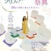 【11月13日東京】クラシカルクリスタルボウルの祭典の画像