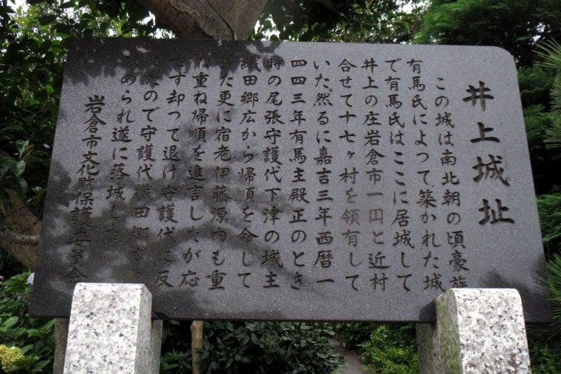 井上城/③城址碑