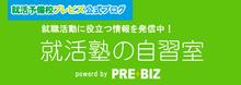 【NEW】就活予備校PRE-BIZブログ