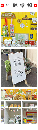 東京浅草の東欧雑貨店