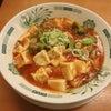 日高屋の汁なしラーメン辛子明太子豆腐の画像