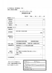 車両提供 申込書 表