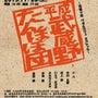 平成武蔵野たんぽぽ…