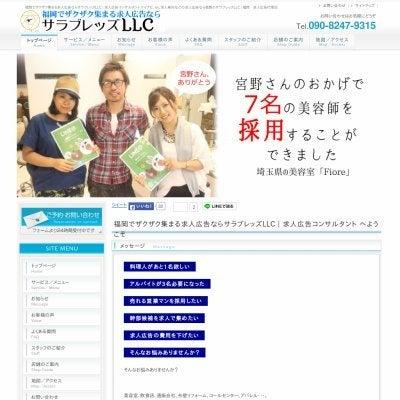 福岡でザクザク集まる求人広告