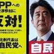 """TPP法案"" 閣議…"