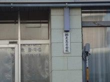 網走学園網走高等学校   オホーツクタケモンのブログ