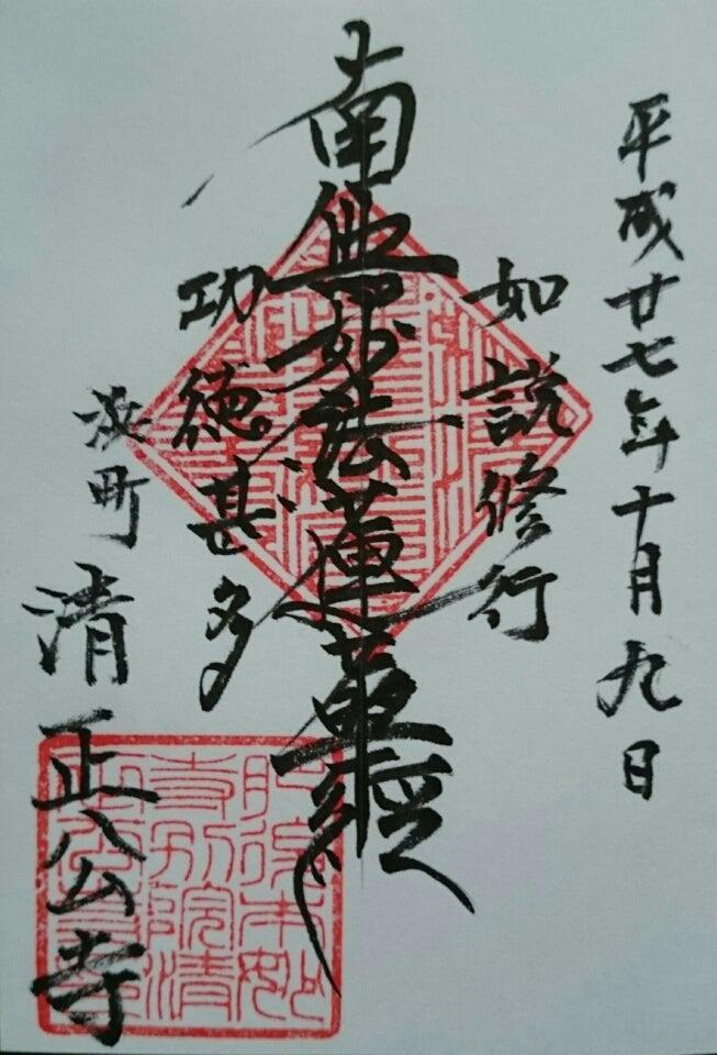 清正公寺(中央区) | うさみーの御朱印御首題日記