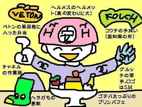 ブランドとうちゃん8