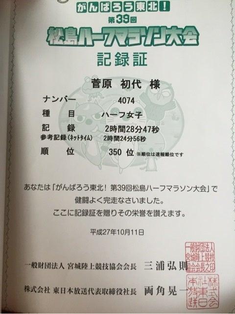 松島ハーフマラソン大会 記録証♪...