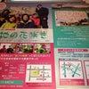 ・11月3日(火・祝)大地の花咲き 上映会告知☆の画像