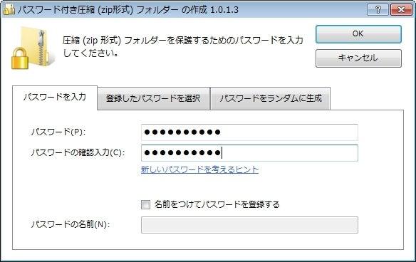 ファイル 作り方 zip