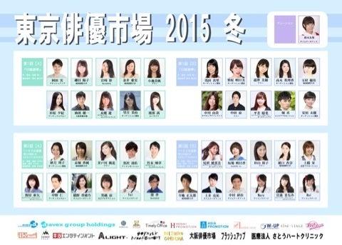 ☆東京俳優市場2015冬☆ | 野村亜...
