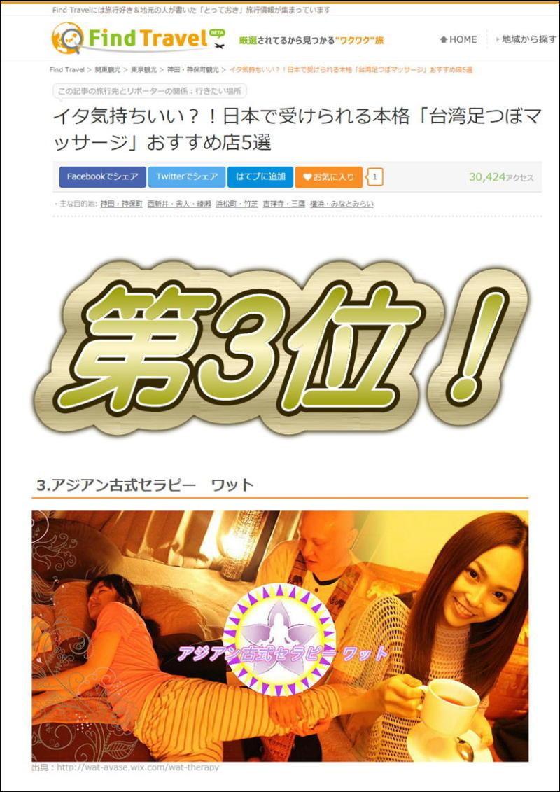 日本で受けられる台湾足つぼマッサージ店5選 4