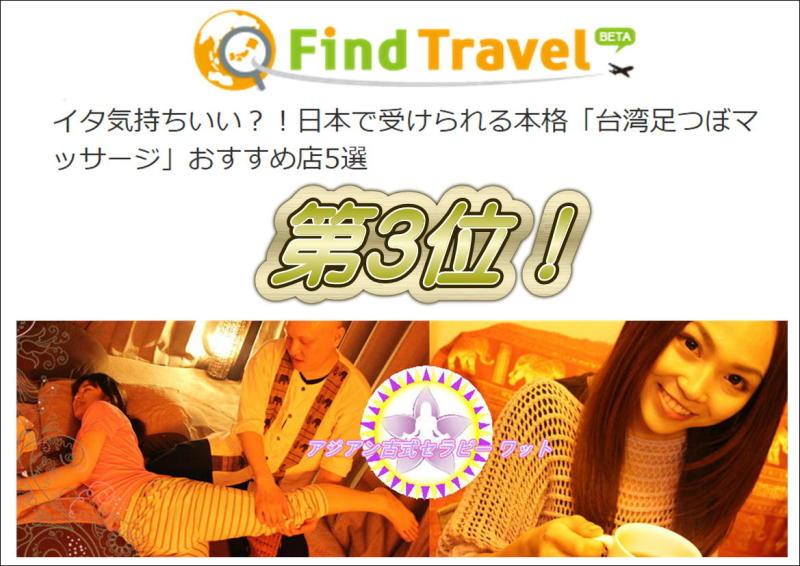 日本で受けられる台湾足つぼマッサージ店5選 6