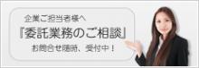 滋賀県アウトソーシング人材派遣会社ワイズ関西