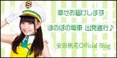 安田帆花のブログ-banner