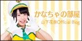 山下花奈のブログ-banner