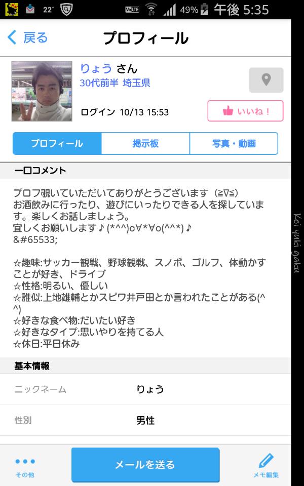 出会系 アプリ