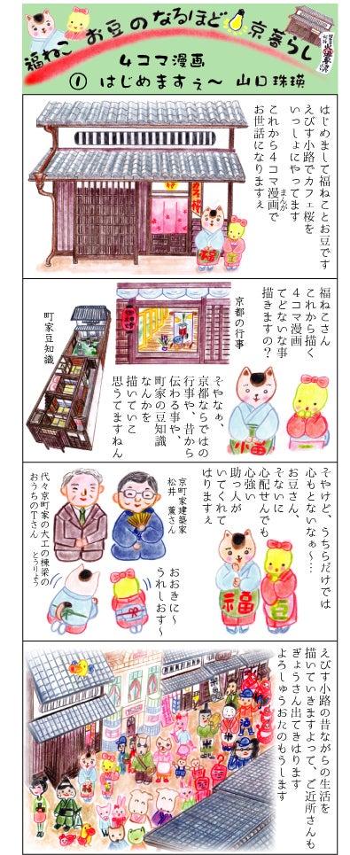 20151015京都新聞さん連載