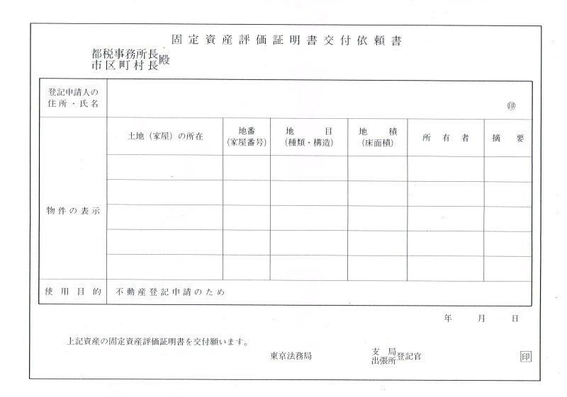 書 評価 証明 固定 資産