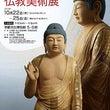 【第52回 仏教美術…