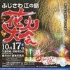 今日は花火大会です(^_^:)の画像