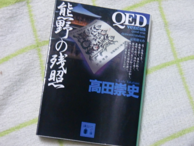 QED熊野の残照 | 悠悠閑適で行き...