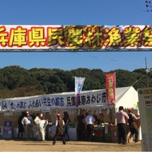 兵庫県民農林漁業祭 …