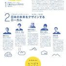 現代社会フォーラム「日本の未来をデザインするローカル あたらしいアタマの使い方」の開催のお知らせの記事より
