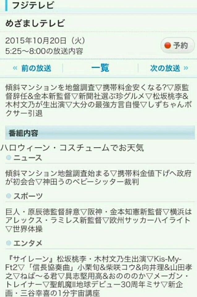 溺愛 ブログ 藤ヶ谷 太輔