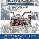 海外研修委員会主催「あのときのKIWI Café」開催のお知らせの記事より