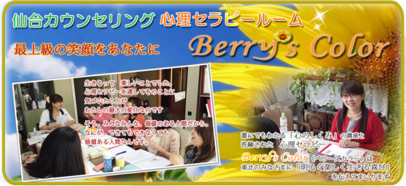 Berry's Color HP