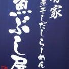 ☆明日21日(水)は【休館日(ホワイト館)】☆22日(木)魚ぶし屋さんオープン☆の記事より