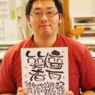 仙台 2月24日(土) 午前・午後 笑顔流筆文字セミナーの記事より