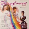 10/21(水)Dream Concert 2015 追加受付スタート!(なくなり次第受付終了)の画像