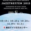 24日、ドイツ関連ジャズフェスコンペでますの画像