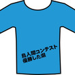 Tシャツ文字。