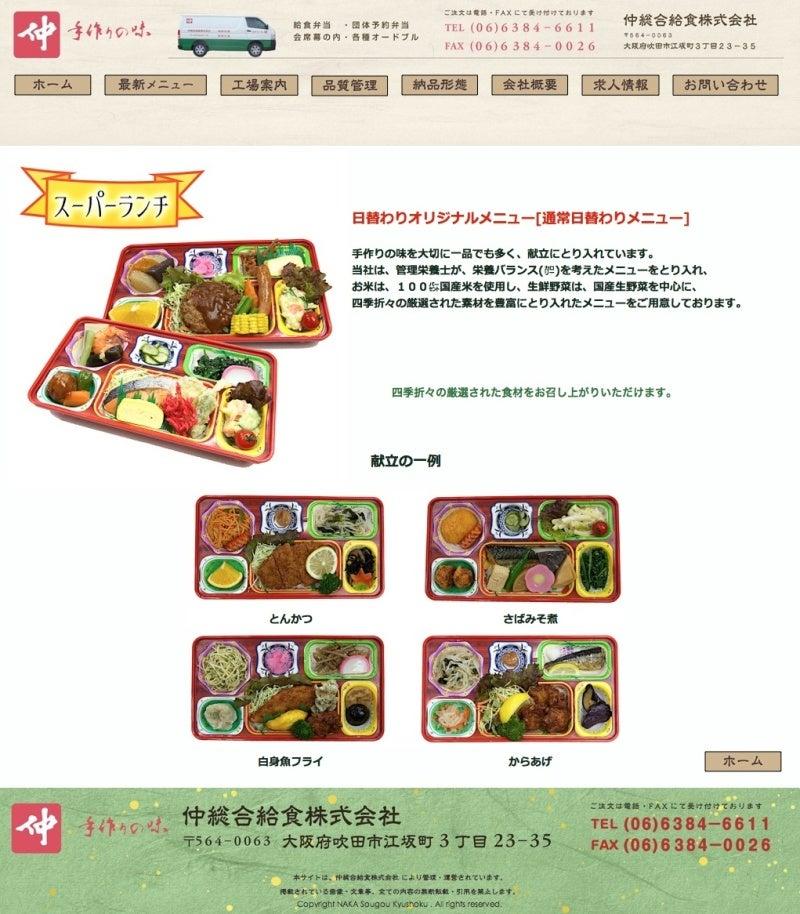 naka-skk.co.jp