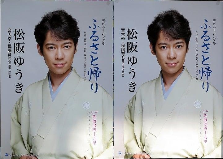 4松阪ゆうきさん