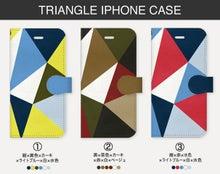 手帳型iPhoneケース 三角