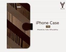 手帳型iPhoneケース ストライプ 木目調