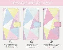 三角 パステル 手帳型 iPhoneケース