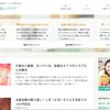 ブログをメインにしたホームページの画像