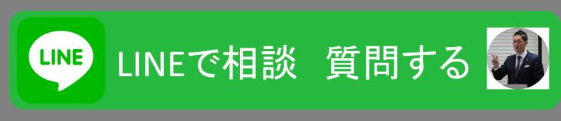 集客プロデューサー LINE 相談