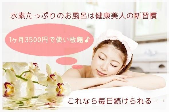 水素風呂3500円