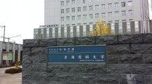 商科 大学 北海