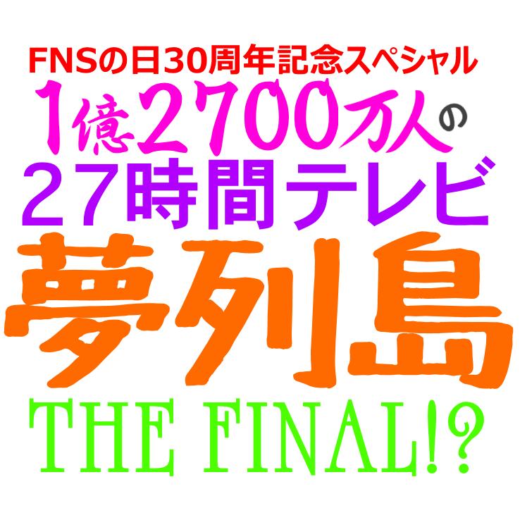 2016年FNSの日◇あと9ヶ月(予定)