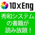10x-eng.com