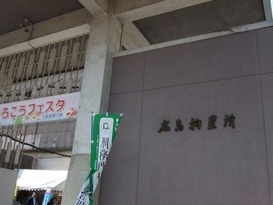 ちょっと休憩・・・ばっかり?!広島拘置所 ❝ひろこうフェスタ❞ ですよ。