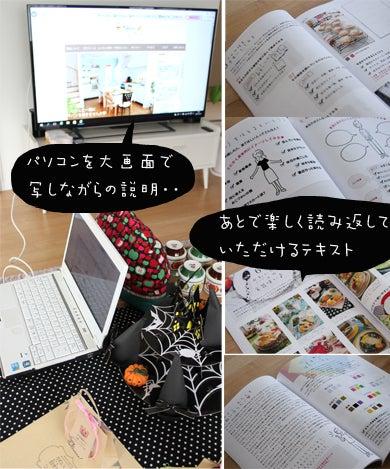 自宅教室講座